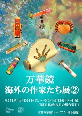 JPG海外の作家たち展②ポスター