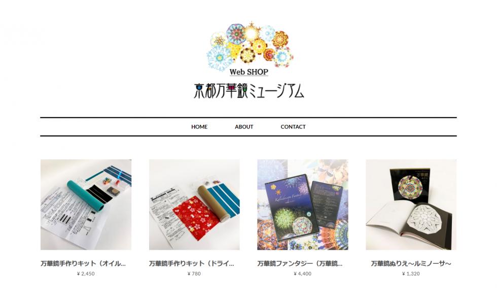 公式WEB SHOPオープン!! click here!!