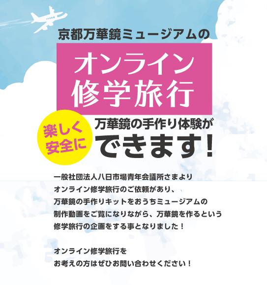 手作り動画でオンライン修学旅行!