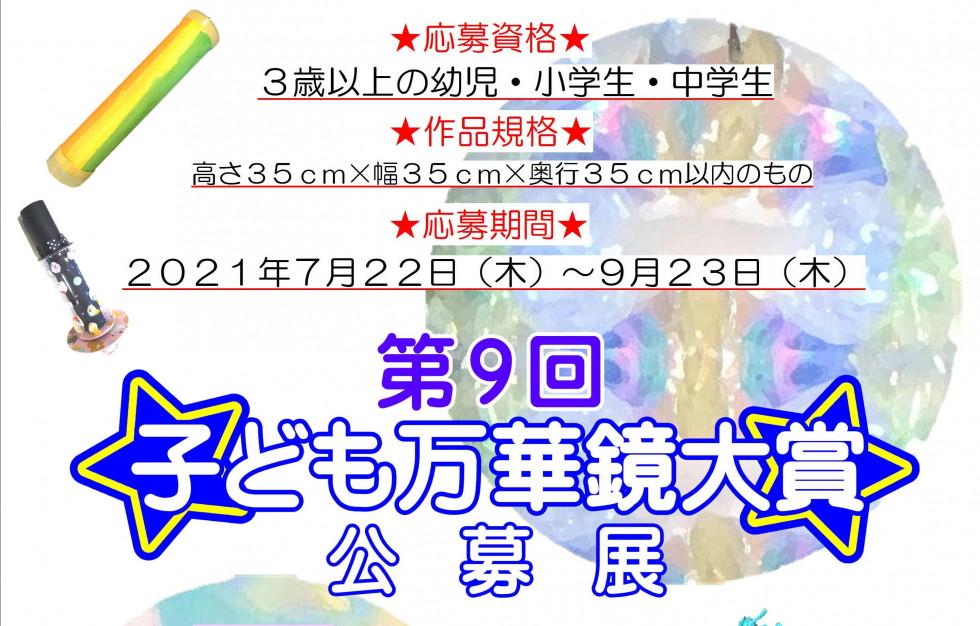 第9回子ども万華鏡大賞公募展
